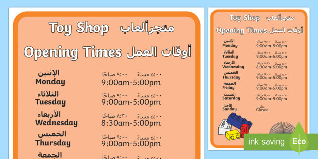 Toy Shop Opening Times Arabic/English - Open, Closed, Timings, sign, Shop, EAL