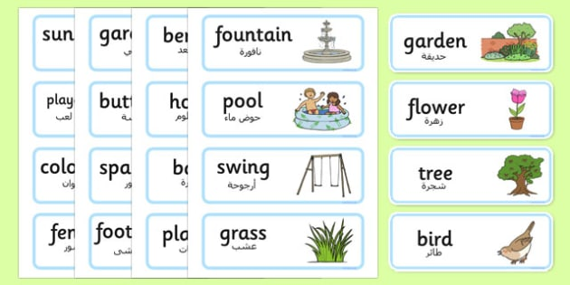 Garden Word Cards Arabic Translation - arabic, garden, word cards, word, cards, back garden, outside