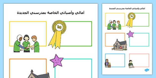 نشاط أمنياتي وآمالي الخاصة بمدرستي الجديدة, worksheet