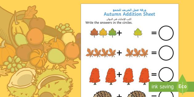Autumn Addition Sheet Arabic/English - Autumn Addition Sheet - autumn, addition sheet, addition, maths, numeracy, adding, seasons, addition