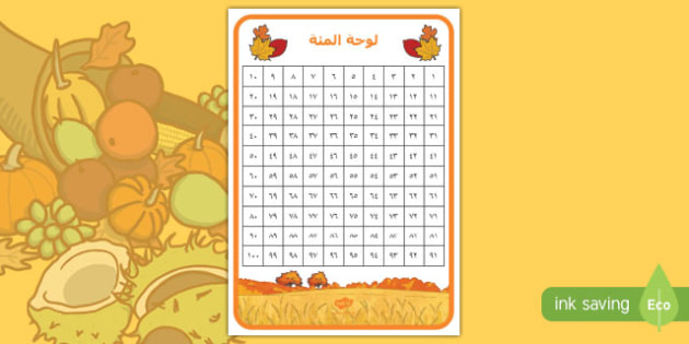 Autumn Number Square Arabic-Arabic