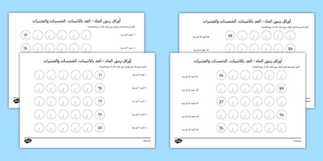 Lily Pad Counting in 2s, 5s and 10s Activity Sheets Arabic - arabic, lily pad, counting, 2, 5, 10, activity, worksheet