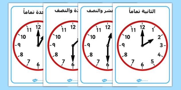 لوحات عن تمام الساعة ونصف الساعة - بوسترات، الساعة، الوقت، وسائل
