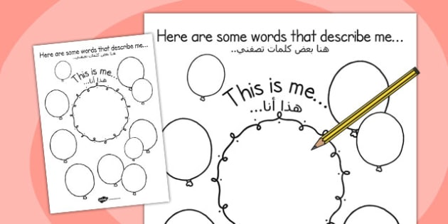 Words that Describe Me Writing Frame Arabic Translation - arabic