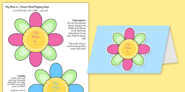 Mother's Day Flap Flower Card Arabic Translation - arabic, mothers, day, flap, flower, card
