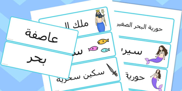 The Little Mermaid Word Cards Arabic Translation - arabic, mermaid