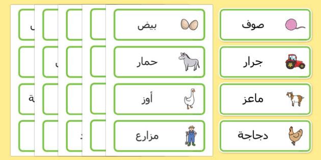بطاقات كلمات عن المزرعة عربي