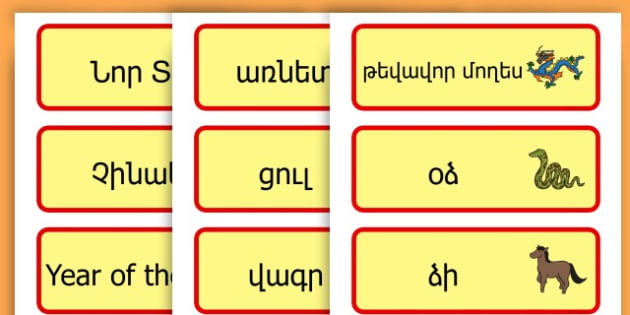 Chinese New Year Topic Word Cards - chinese new year, word cards - Armenian