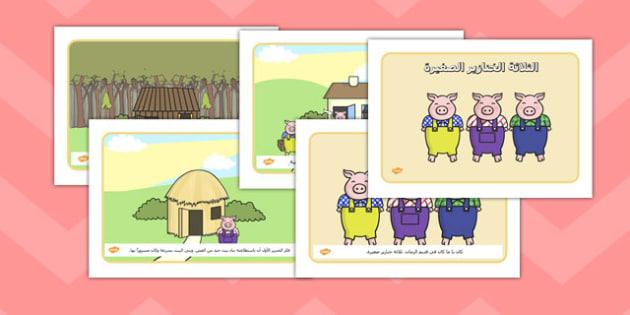 قصة الثلاثة الحنازير الصغيرة  عربي