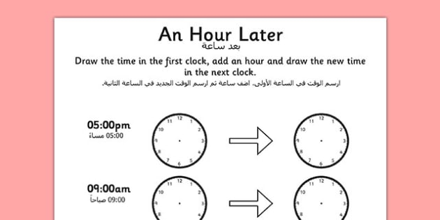 An Hour Later Activity Sheet Arabic Translation - arabic, time worksheet, analogue clock worksheet, clock worksheet, telling the time, time telling, an hour later, time conversion