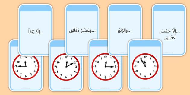 بطاقات فلاش مطابقة للإخبار عن الوقت - بطاقات خاطفة عن الوقت