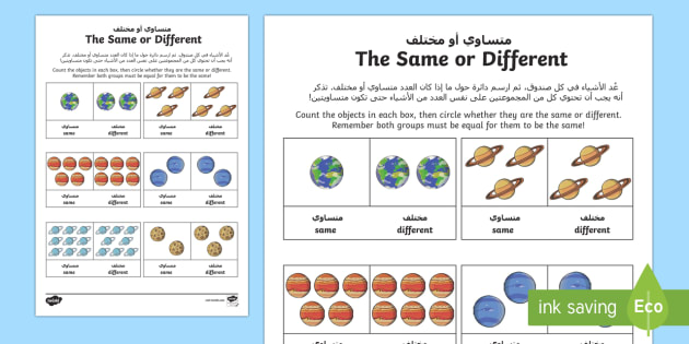 Planets Themed Same or Different Activity Sheet Arabic/English - UAE EYFS Maths General, UAE, EYFS, Maths, General, numeracy, worksheet, counting, number, same, diff