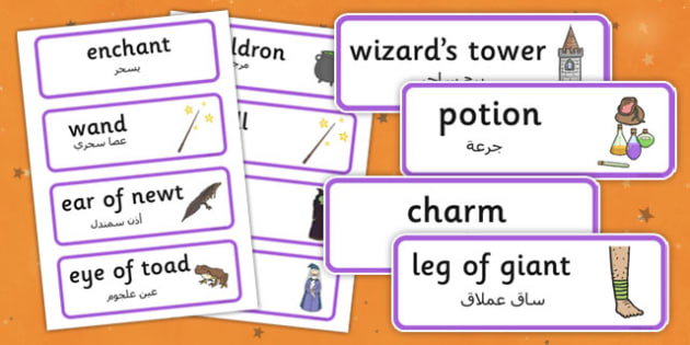 Magic Word Cards Arabic Translation - arabic, halloween, hallowe'en, magic, word cards, word, cards