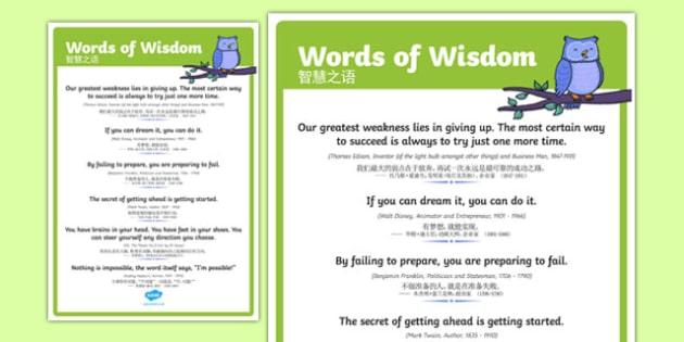 Words of Wisdom Display Poster Mandarin Chinese Translation - mandarin chinese, inspiration, class management