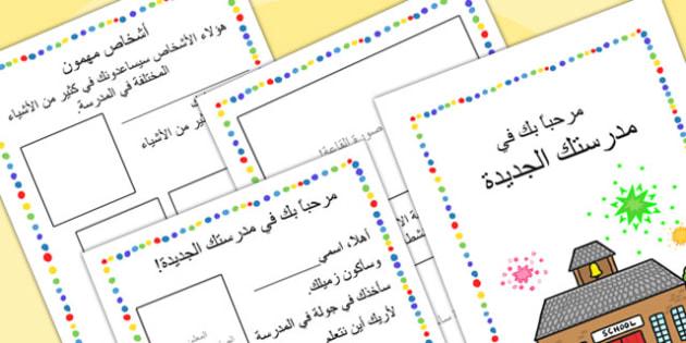 كتيب مرحباً بك في مدرستك الجديد عربي