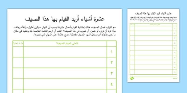 Ten Things I Want to Do This Summer Arabic - Doodle, Visual intelligence, Art, Imagination, Thinking skills