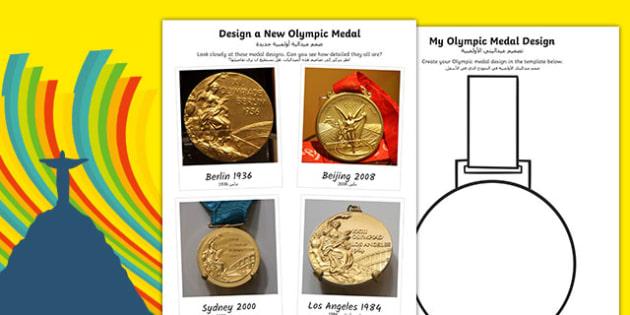 The Olympics New Medal Design Challenge Arabic Translation - The Olympics, medal, design, gold, silver, bronze, art, Rio, 2016, Arabic, olmypics, olumpics, oylmpics