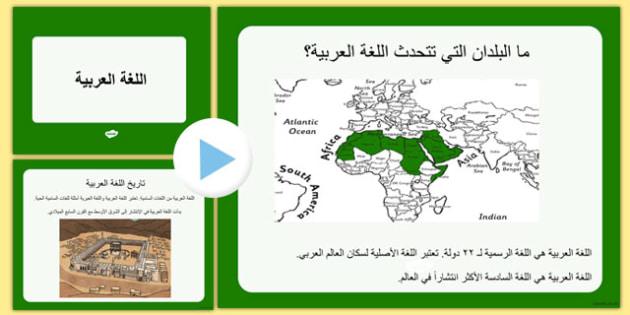 بوربوينت عن اللغة العربية - وسائل تعليمية، موارد التعلم