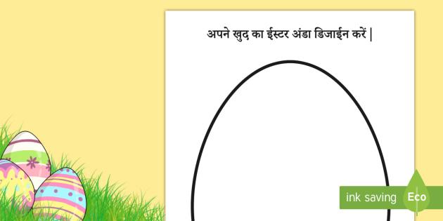 अपने खुद का ईस्टर अंडा डिजाईन करें - अपने खुद का ईस्टर अंडा डिजाईन करें - डि