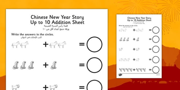 Chinese New Year Story Up to 10 Addition Sheet Arabic Translation - arabic, chinese new year, story, up to, 10, addition, sheet