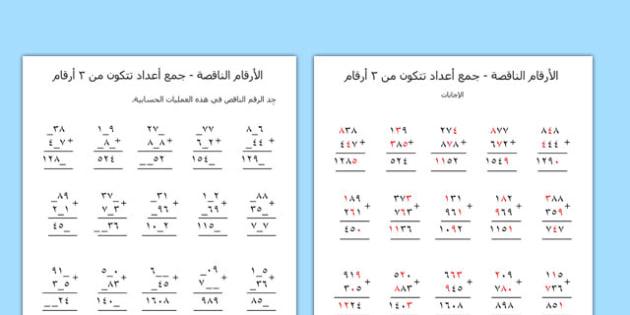 العدد الناقص في جمع أعدد من ثلاث أرقام - الجمع، حساب، رياضيات