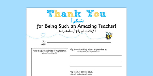 Teacher Thank You Letter Arabic Translation - Arabic, Teacher