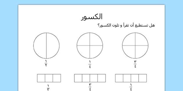 ورقة عمل الكسور - الكسور، حساب، رياضيات، أوراق عمل، تعلم، عربي, worksheet