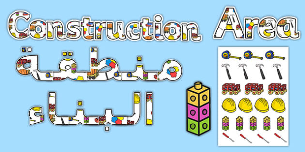 Construction Area Display Lettering Arabic Translation-Arabic-translation