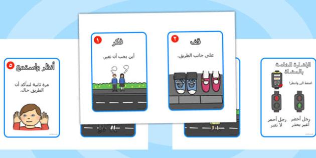 بطاقات كلمات عبور الطريق بشكل آمن - السلامة على الطريق، الطرقات