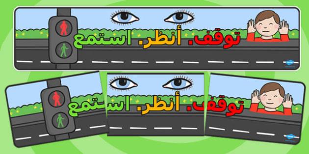 Stop, Look, Listen Display Banner Arabic - arabic, stop, look, listen, display