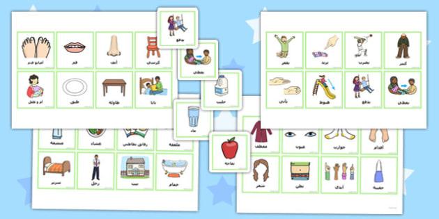 بطاقات الكلمات الأولى - موارد تعليمية، وسائل تعليمية