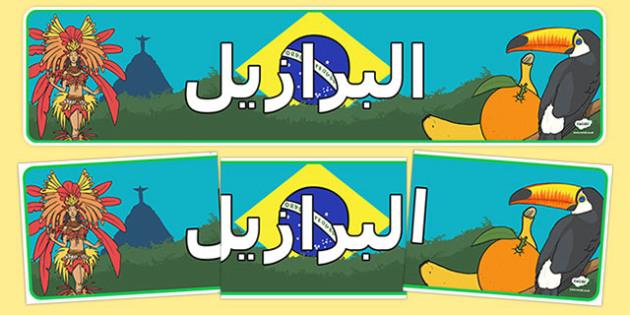 لوحة عرض البرازيل