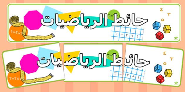 لوحة عرض حائط الرياضيات - بانر، لوحة عرض، الرياضيات