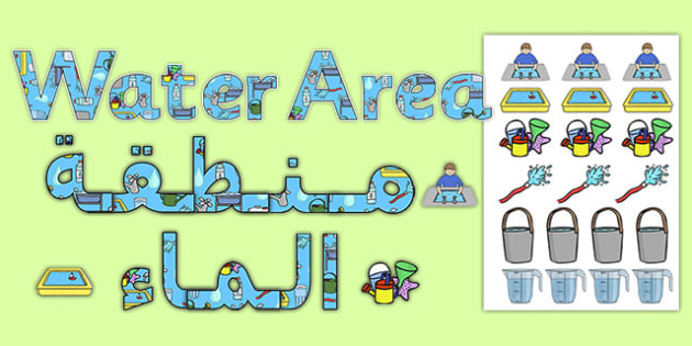 Water Area Display Lettering Arabic Translation-Arabic-translation
