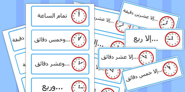 بطاقات كلمات عن الوقت - كلمات عن الوقت، معرفة الوقت