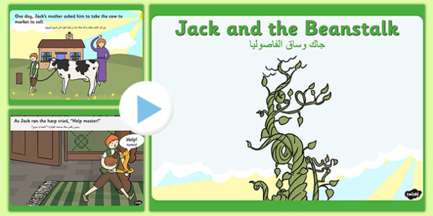 Jack and the Beanstalk Story Powerpoint Arabic Translation - traditional tale, presentation, early years, KS1, translation, fairy tale, literacy, reading