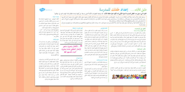Preparing Your Child for School: A Guide for Parents Leaflet Arabic