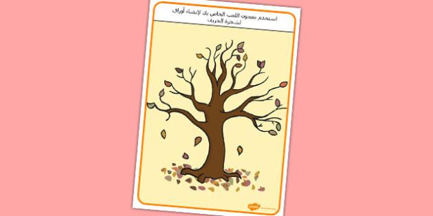 بساط لعب شجرة الخريف - فصل الخريف، الخريف، وسائل تعليمية