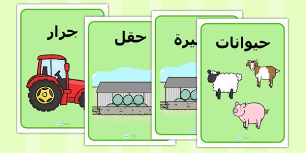 ملصقات عرض عن المزرعة عربي
