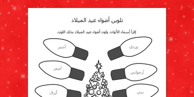 ورقة تلوين أضواء عيد الميلاد - ورقت تلوين، الكريسمس، ورقة عمل