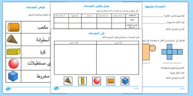 أوراق عمل خواص المجسمات - الأشكال، رياضيات، مجسمات، أوراق عمل, worksheet