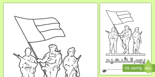 UAE Commemoration Day Colouring Page