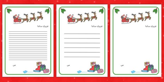 قالب رسالة إلى سانتا - عيد الميلاد، الكريسمس، وسائل تعليمية