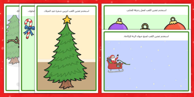 Christmas Playdough Mats Arabic - foreign language, making, speaking and listening, reading, festive, activity, independent, early years, ks1, key stage 1
