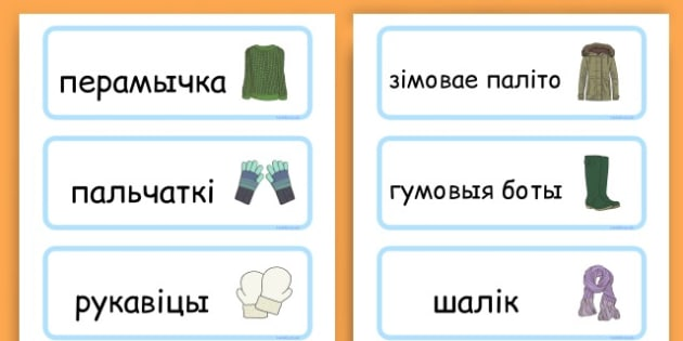Winter Clothes Word Cards - winter clothes, word cards, winter, clothes - Belarusian