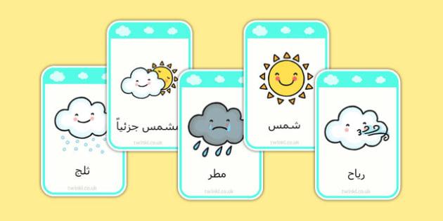 بطاقات خاطفة عن الطقس - الطقس، وسائل تعليمية، موارد تعليمية