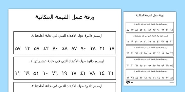 ورقة عمل القيمة المكانية لعدد من رقمين - أوراق عمل، حساب، نشاط
