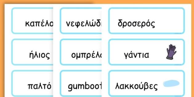 Winter Word Cards - seasons, weather, key words, visual aids  - Greek