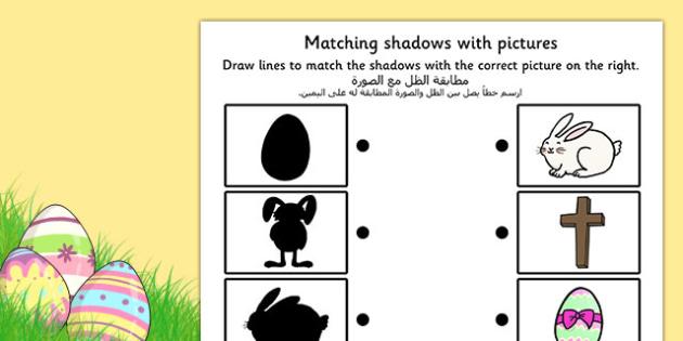 Easter Themed Shadow Matching Worksheet Arabic Translation - arabic, easter, match, shadow