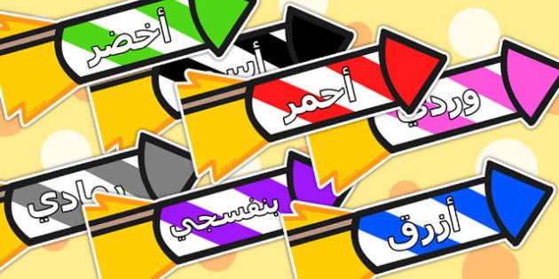 كلمات الألوان على صواريخ ليلة الألعاب النارية - ألوان، بونفاير